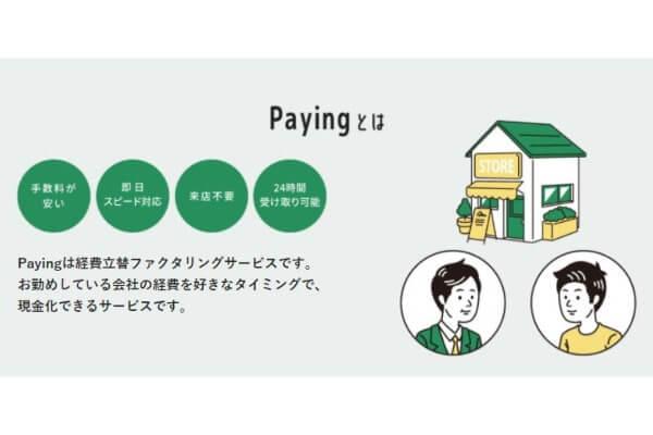 ペイング(Paying)の領収書・経費精算ファクタリングとは?