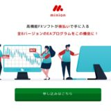 minion(ミニオン)後払い・ツケ払い現金化の5chの口コミ評判から実態調査!