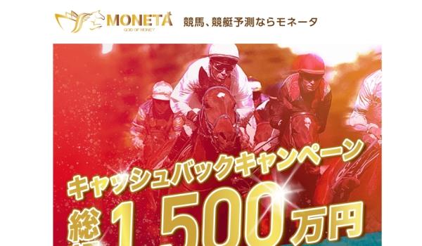 MONETA(モネータ)キャプチャー画像
