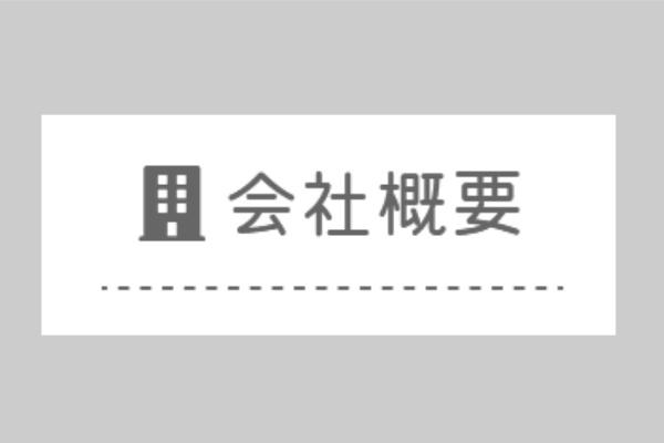 アディクトの運営会社・系列業者情報