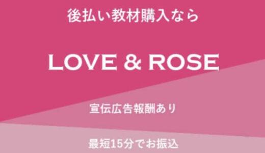 LOVE&ROSE(ラブ&ローズ)の後払いの系列は?詳細を5ch口コミから解説!