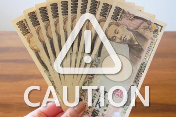 つばめ屋の後払い(ツケ払い)現金化を飛ばす危険性
