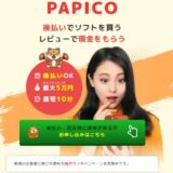 PAPICO(パピコ)の後払いを5ch口コミから調査!違法性を詳しく解説